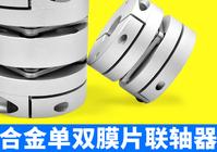 膜片联轴器、不锈钢膜片、弹性膜片联轴器