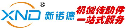 广州新诺德传动部件有限公司